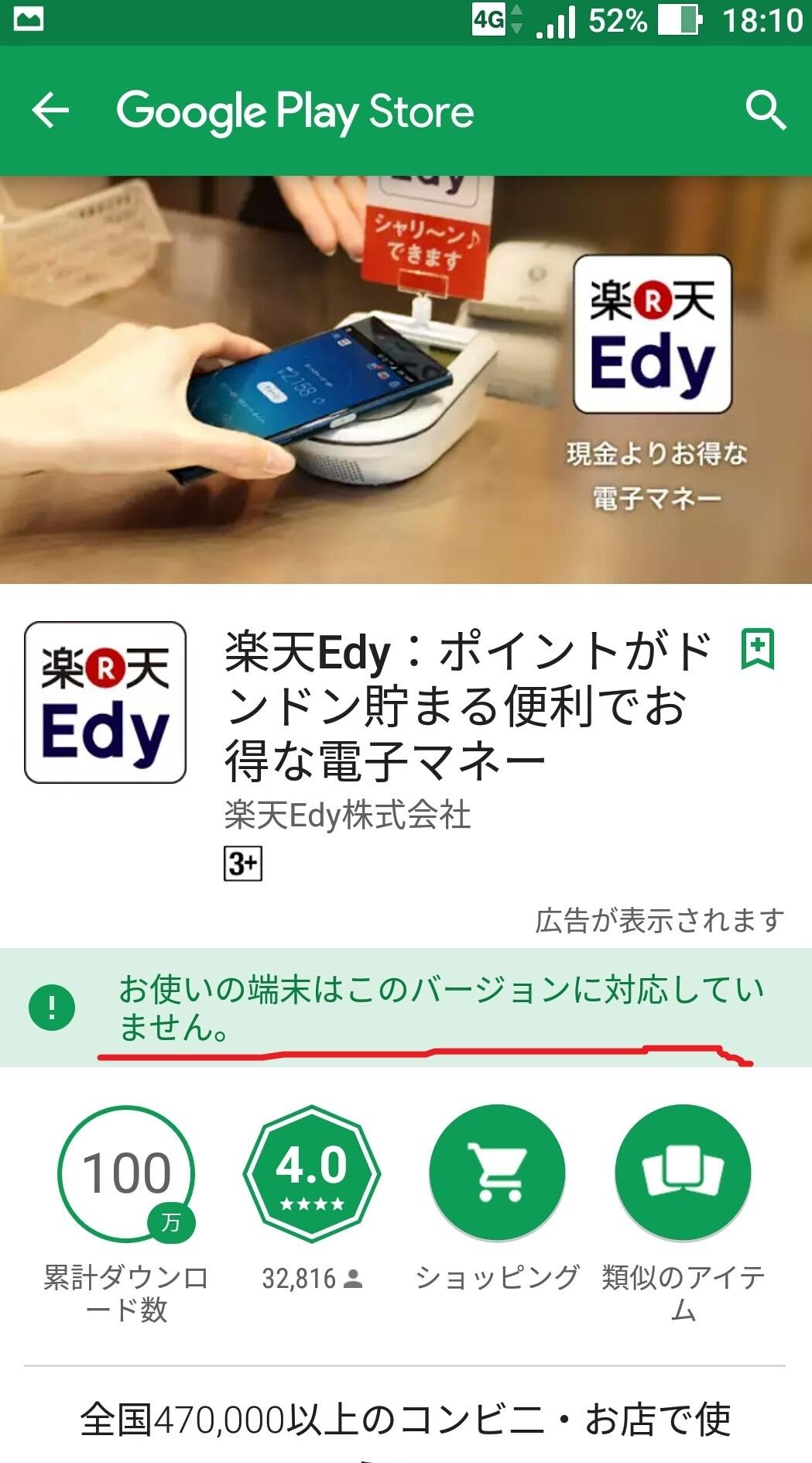 と は edy 楽天